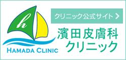 濱田皮膚科クリニック公式サイト