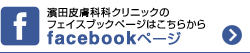濱田皮膚科クリニックfacebookページ