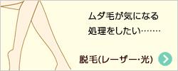 脱毛(レーザー・光)