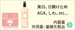 内服薬・外用薬・基礎化粧品